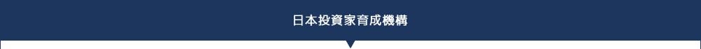 日本投資家育成機構