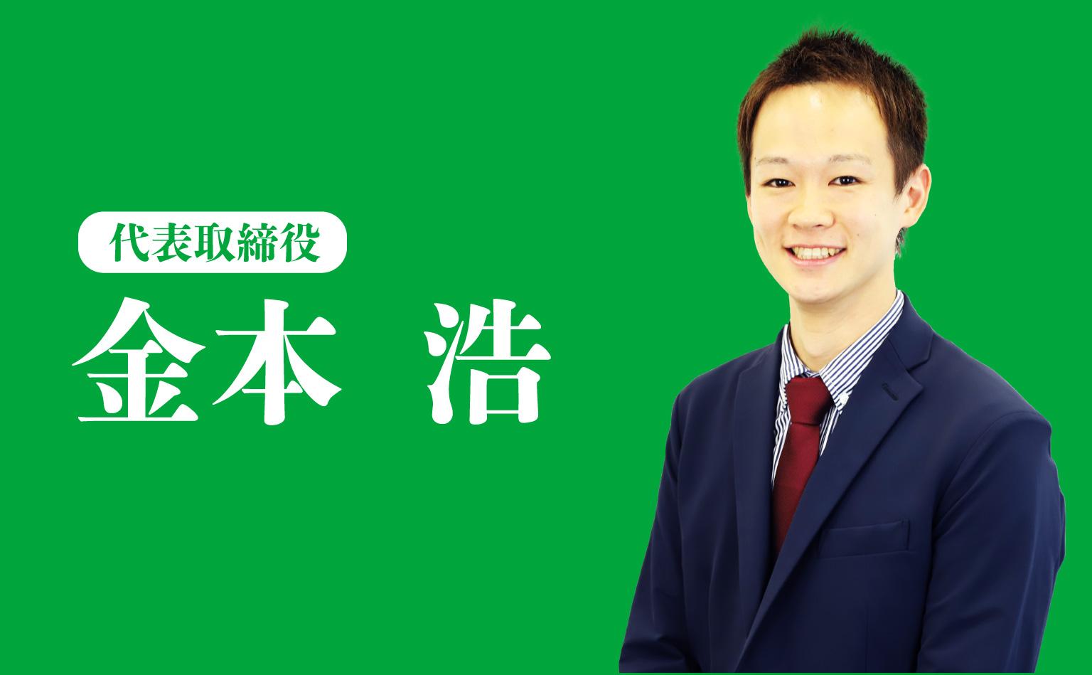 代表取締役 金本浩
