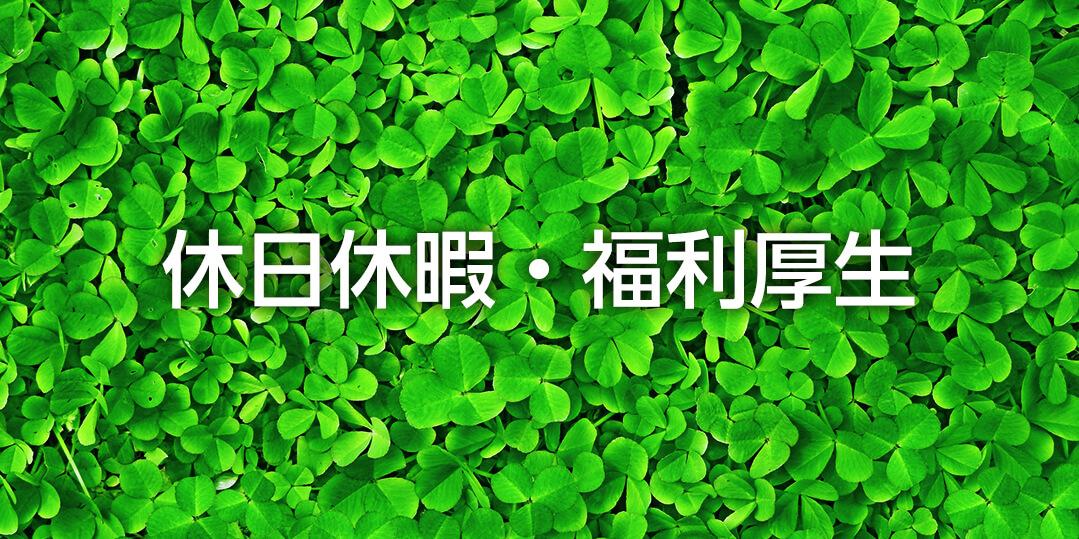 休日休暇・福利厚生・社内制度
