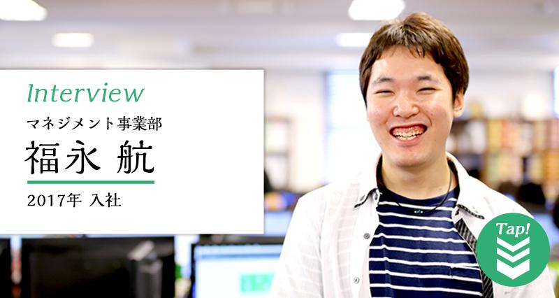 マネジメント事業部 福永航