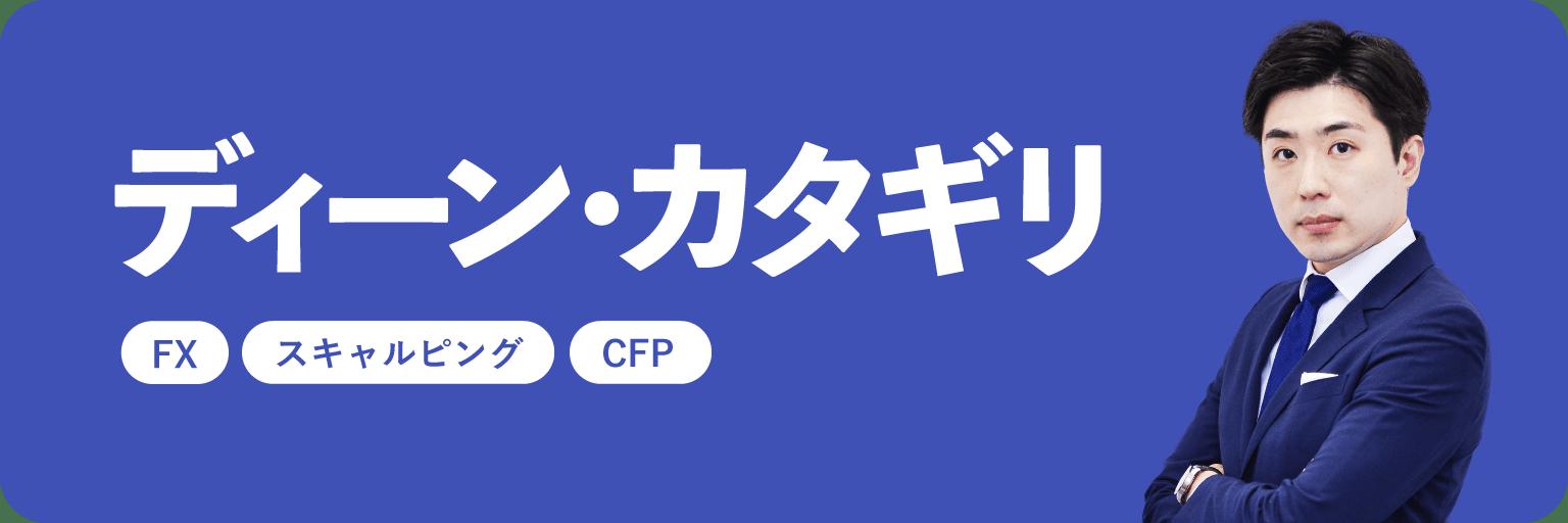 ディーン・カタギリ