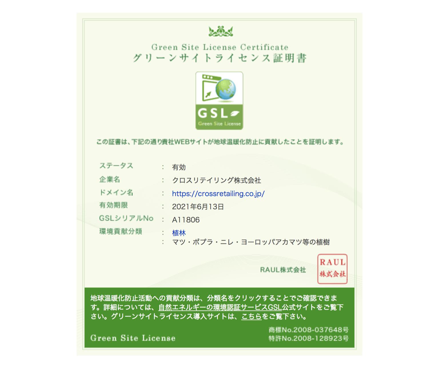 グリーンサテライトライセンス