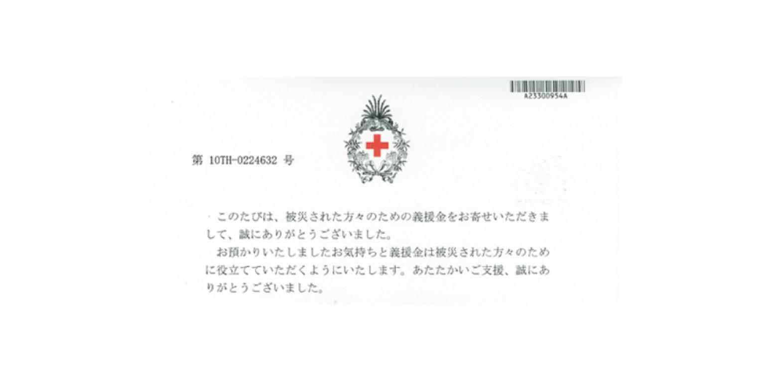 東日本大震災の義援金寄付