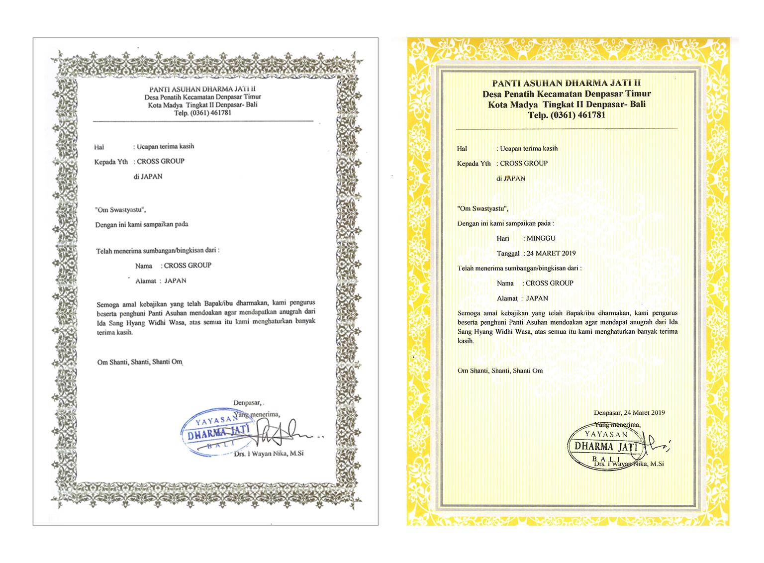 ダルマ・ジャティⅡ 孤児院(インドネシア)への寄付