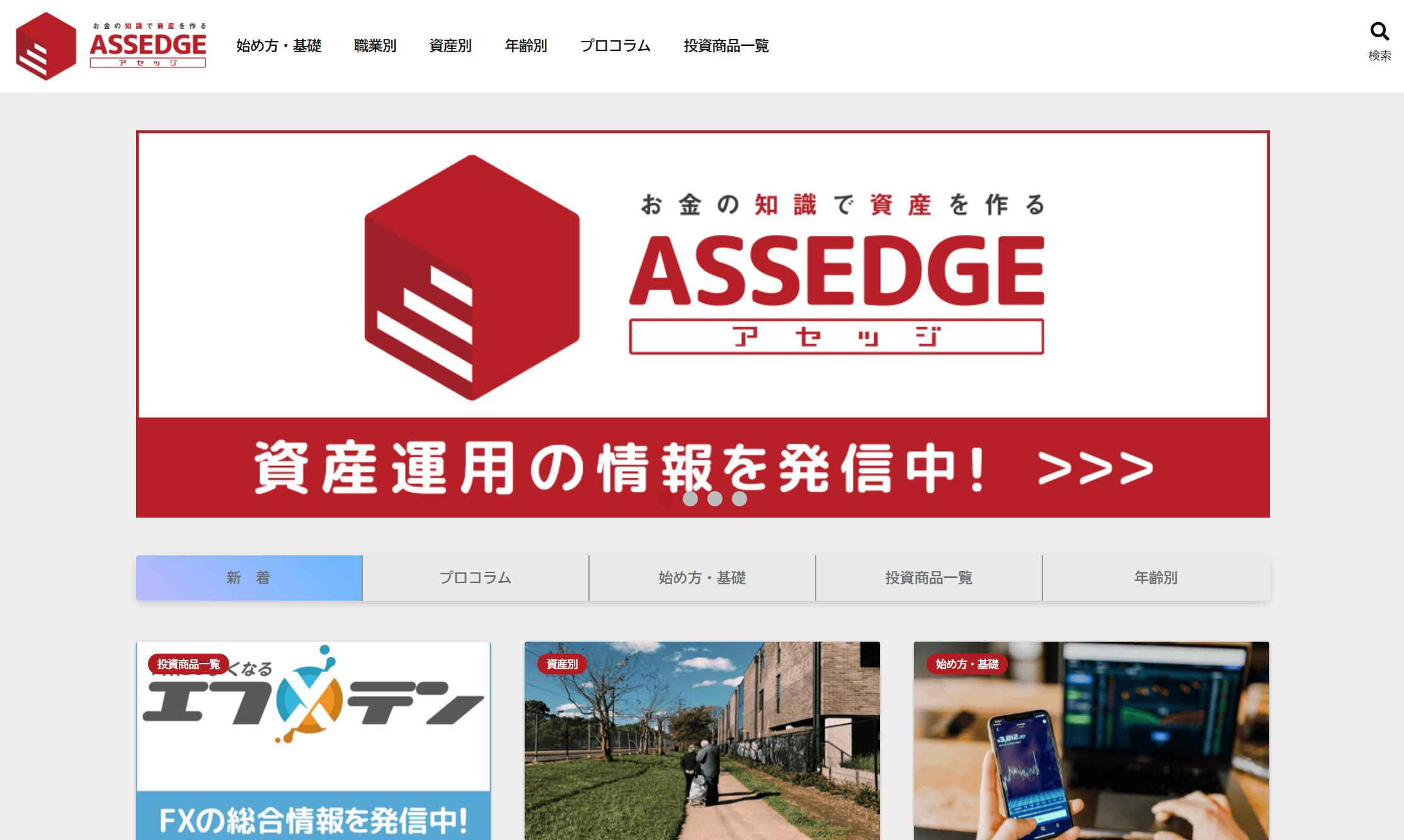 資産運用初心者向けの情報サイト「アセッジ」