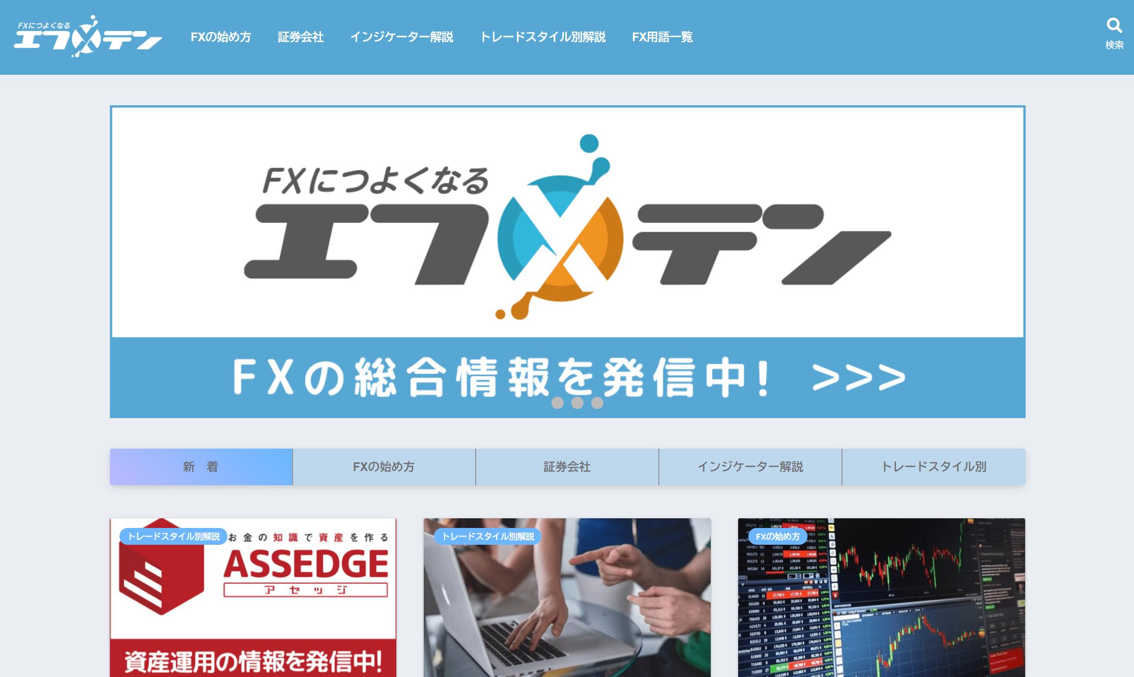 FX初心者向けの情報サイト「エフテン」